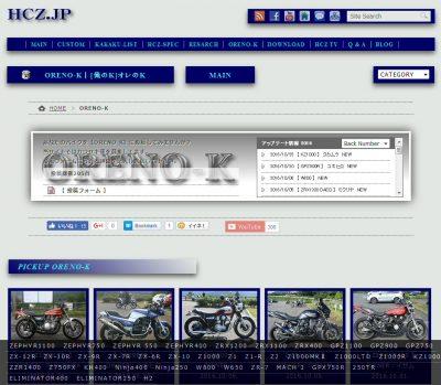 1109 400x349 ONENO K レスポンシブWEBデザイン(スマホ・タブレット対応)にリニューアル完了