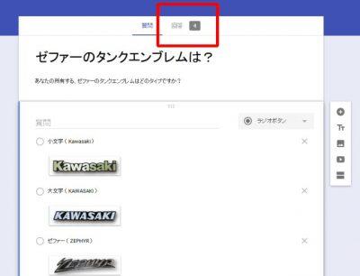 1114 01 400x306 Googleドライブでアンケートを作りホームページに貼り付ける方法 応用編