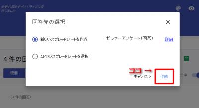 1114 03 400x217 Googleドライブでアンケートを作りホームページに貼り付ける方法 応用編