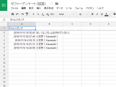 1114 05 400x300 Googleドライブでアンケートを作りホームページに貼り付ける方法 応用編
