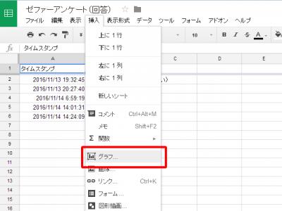 1114 06 400x300 Googleドライブでアンケートを作りホームページに貼り付ける方法 応用編