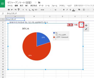 1114 08 400x334 Googleドライブでアンケートを作りホームページに貼り付ける方法 応用編