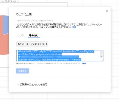 1114 12 400x339 Googleドライブでアンケートを作りホームページに貼り付ける方法 応用編