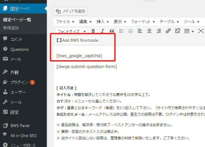 1211 05 400x286 DW Question Answer の脆弱性について Wordpress プラグイン