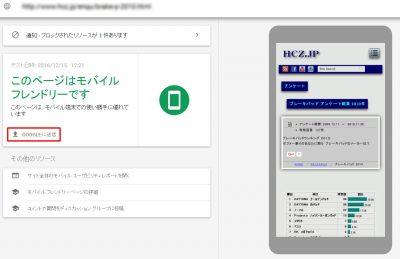 1215 05 400x259 モバイル ユーザビリティ エラーを減らす方法 Googleサーチコンソールの新機能 「GOOGLEに送信」ボタン