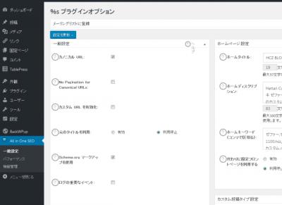 All In One SEO Pack 400x291 WordPress 実装中プラグイン