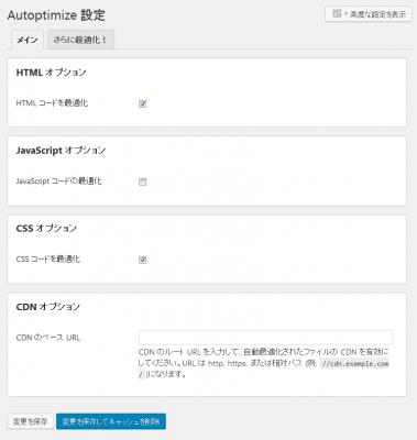 Autoptimize 379x400 WordPress 実装中プラグイン
