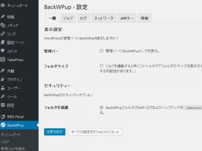 BackWPup 400x300 WordPress 実装中プラグイン