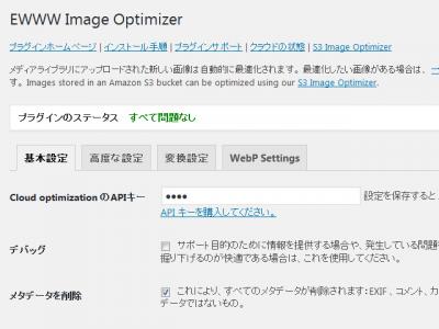 EWWW 400x300 WordPress 実装中プラグイン
