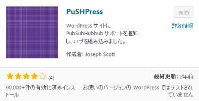 PuSHPress 400x204 WordPress 実装中プラグイン
