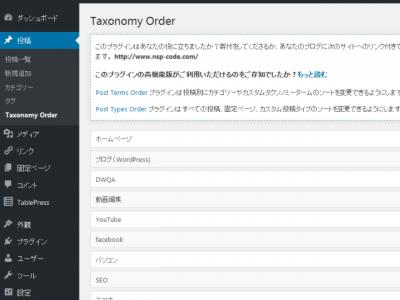 Taxonomy Order 400x300 WordPress 実装中プラグイン