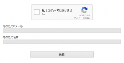 0123 02 400x203 DW Question & Answer / Google 「reCAPTCHA」 / 実装方法 / ブログ(WordPress)
