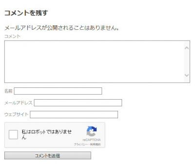 0125 04 400x342 WordPress(ブログ)にプラグイン「Google Captcha (reCAPTCHA) by BestWebSoft」をインストール
