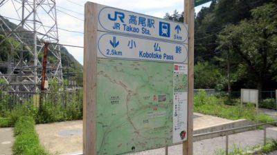 0823 04 400x225 小仏峠から高尾山ルート そしてビアガーデン 真夏の初級者登山レポート
