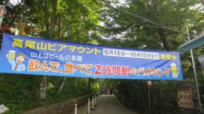 0823 15 400x225 小仏峠から高尾山ルート そしてビアガーデン 真夏の初級者登山レポート