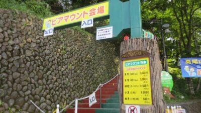 0823 16 400x225 小仏峠から高尾山ルート そしてビアガーデン 真夏の初級者登山レポート