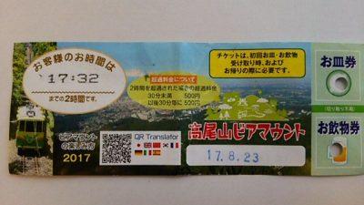 0823 24 400x225 小仏峠から高尾山ルート そしてビアガーデン 真夏の初級者登山レポート