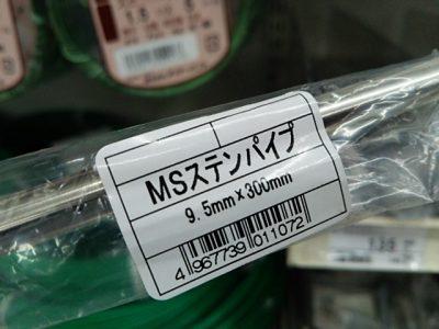 DSC 0195 400x300 ホンダ スペイシー100のシートの蝶番(ちょうつがい)を145円で修理しまた。