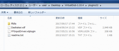 VirtualDub 06 400x173 動画の手振れをPCで簡単に補正する方法 導入ソフトはVirtualDub(バーチャルダブ)