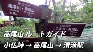 02c1d4e7b7dc96e87cf73e04a42325bb 300x169 高尾山(小仏峠~高尾山)登山レポート ルートガイド|HCZ TV