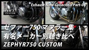 1103 300x169 エキゾーストノート集 パート4 カワサキ ゼファー750|マフラーの排気音を聴き比べ|KAWASAKI ZEPHYR750 HCZ TV