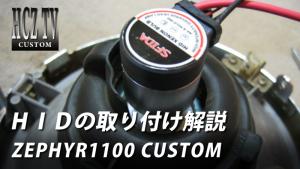 HID 300x169 HIDキット(キセノン)の取付説明 バイクはカワサキ ゼファー1100|KAWASAKI ZEPHYR1100 CUSTOM|HCZ TV