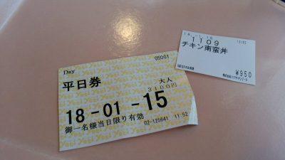 DSC 0108 400x225 富士山2合目のスキー場「スノータウン イエティ(Yeti)」に初めて行ってきました。