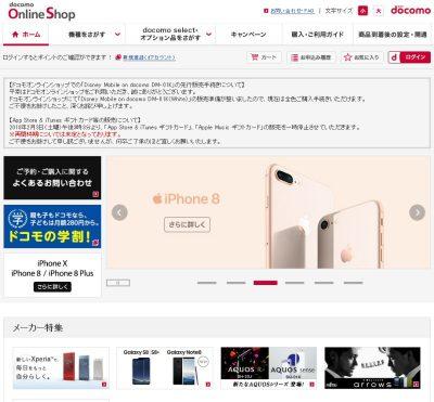 0207 01 400x371 スマートフォン(スマホ)を機種変更するだけで、月々の料金が安くなるってホント?