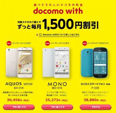 0207 02 400x389 スマートフォン(スマホ)を機種変更するだけで、月々の料金が安くなるってホント?