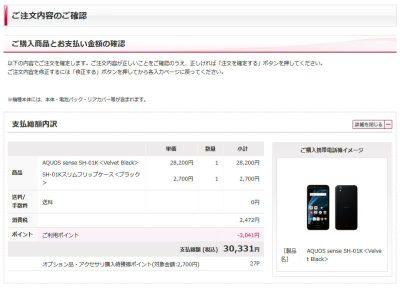 0207 03 400x288 スマートフォン(スマホ)を機種変更するだけで、月々の料金が安くなるってホント?