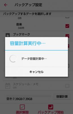 0209 02 258x400 Docomoスマートフォン(スマホ)機種変更時のバックアップと移行 Android4→Android7