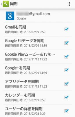 0209 03 259x400 Docomoスマートフォン(スマホ)機種変更時のバックアップと移行 Android4→Android7
