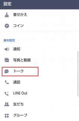 0209 08 263x400 Docomoスマートフォン(スマホ)機種変更時のバックアップと移行 Android4→Android7