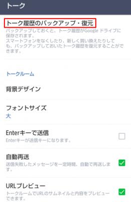 0209 09 261x400 Docomoスマートフォン(スマホ)機種変更時のバックアップと移行 Android4→Android7