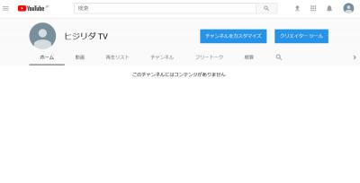 NewYouTube 400x204 YouTube 新チャンネルを作りました。チャンネル名は「ヒジリダ TV」です。