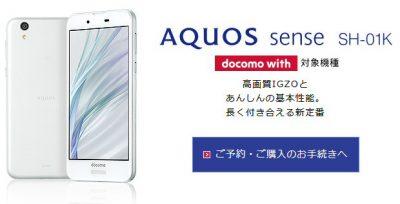 sh 02 400x204 AQUOS sense SH 01K に機種変更