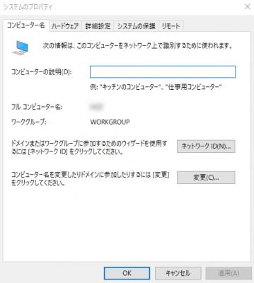 win10 04 359x400 パソコン買って最初に初期設定しておくこと(Windows10 編)バックアップなど
