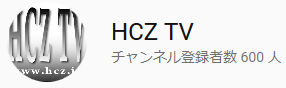 600 「HCZ TV」のチャンネル登録数が600に到達