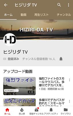 clip now 254x400 ヒジリダTV(YouTube)のチャンネルアートを作成しました。