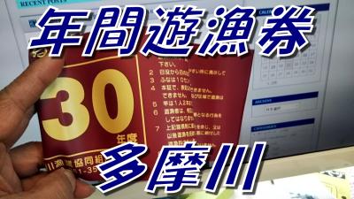 d158a2ba6a7478dde4f263738f0b13ca 1 400x225 HIZIRI DA TV 第3弾 「多摩川遊漁券の1年券を購入しました。これでスモールバスも今まで以上に釣れるかも」