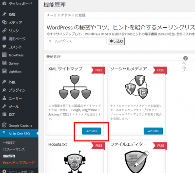 530 02 400x356 All In One SEO Pack 「XML サイトマップ機能」導入は難あり