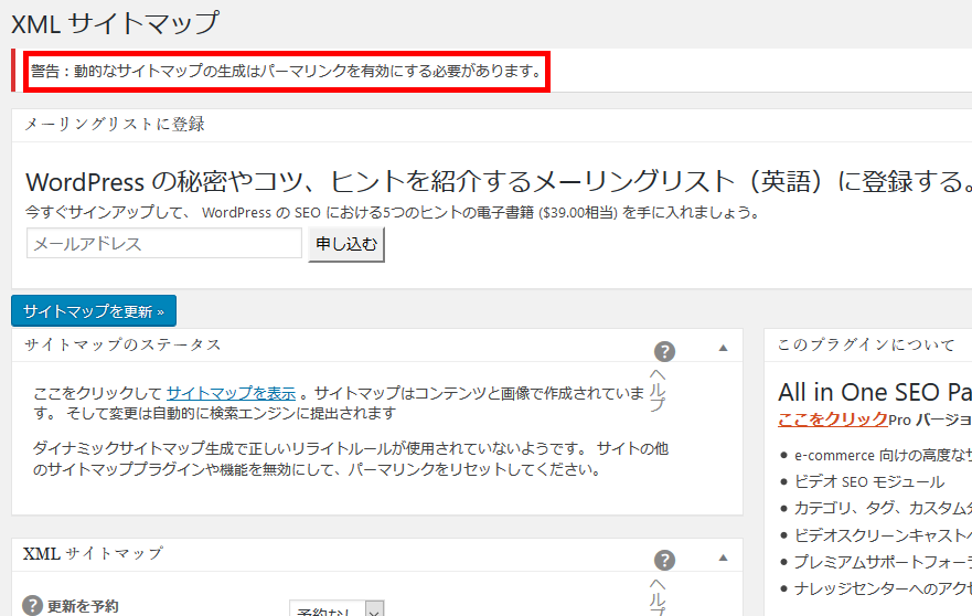 all in one seo pack xml サイトマップ機能 導入は難あり hcz blog