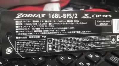 DSC 0024 400x225 シマノ ゾディアス [ ZODIAS ] 168L BFS/2