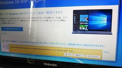 DSC 0054 400x225 Windows10に無償アップグレード【TOSHIBA dynabook T451】所要時間は