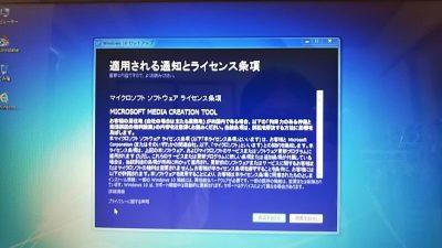 DSC 0057 400x225 Windows10に無償アップグレード【TOSHIBA dynabook T451】所要時間は