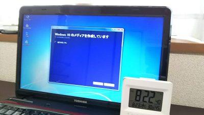 DSC 0060 400x225 Windows10に無償アップグレード【TOSHIBA dynabook T451】所要時間は