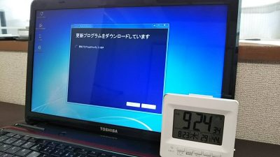 DSC 0063 400x225 Windows10に無償アップグレード【TOSHIBA dynabook T451】所要時間は