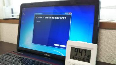 DSC 0067 400x225 Windows10に無償アップグレード【TOSHIBA dynabook T451】所要時間は