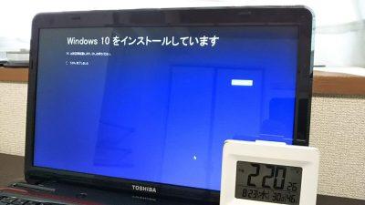 DSC 0070 400x225 Windows10に無償アップグレード【TOSHIBA dynabook T451】所要時間は