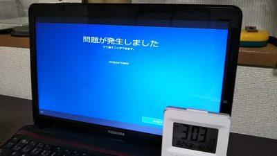 DSC 0076 1 400x225 Windows10に無償アップグレード【TOSHIBA dynabook T451】所要時間は
